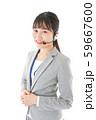 笑顔で対応をするコールセンターの女性 59667600