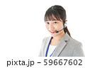 笑顔で対応をするコールセンターの女性 59667602