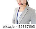 笑顔で対応をするコールセンターの女性 59667603
