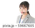 笑顔で対応をするコールセンターの女性 59667605