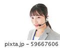 笑顔で対応をするコールセンターの女性 59667606