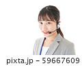 笑顔で対応をするコールセンターの女性 59667609