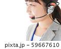 笑顔で対応をするコールセンターの女性 59667610