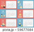2020年1月〜6月 くまのイベントのカレンダー 59677084