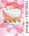 白ねずみ年賀状、梅の花、文字入り 59679662