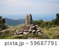 金冠山の石碑 59687791