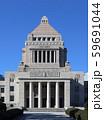 国会議事堂 59691044