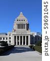 国会議事堂 59691045