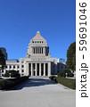国会議事堂 59691046