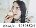 若い女性 笑顔 食べる おいしい 59693524