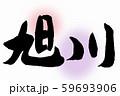 筆文字 旭川 59693906