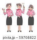 ビジネス 女性3ポーズ  59708822