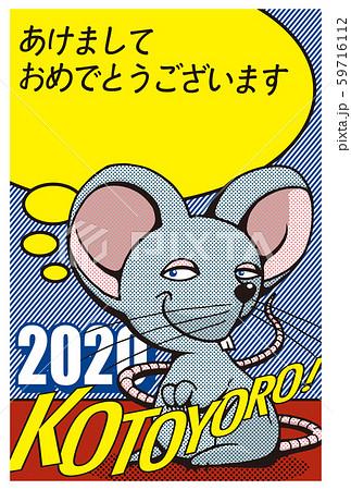 2020年賀状テンプレート「ポップアート風年賀状02」あけおめ 手書き文字スペース空き