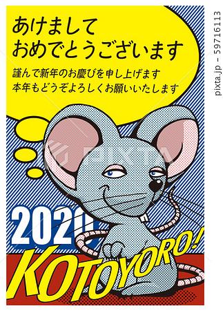 2020年賀状テンプレート「ポップアート風年賀状02」あけおめ 日本語添え書き付