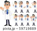 9種類の医者の上半身のポーズと仕草のイラスト 全身 59719889