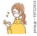 マスク 女性 OKサイン 59722814