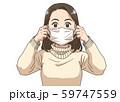 マスクをする女性 59747559