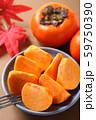 柿 美味しそう 59750390