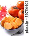 柿 美味しそう 59750403