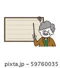 もじゃ博士(教授):困った顔・コピースペース・指し棒 59760035
