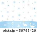 白鳥7 59765429