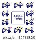 ビジネス スーツ 記号 シンプル 男性 女性 会話 59766325