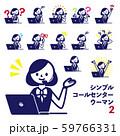コールセンター 女性 パソコン 応対 59766331