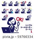 コールセンター 女性 パソコン 応対 59766334