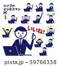 ビジネス スーツ 記号 シンプル 男性 PC 59766338