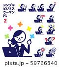 ビジネス スーツ 記号 シンプル 女性 PC 59766340