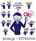 ビジネス スーツ 記号 シンプル 男性 上半身 59766344