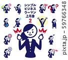 ビジネス スーツ 記号 シンプル 女性 上半身 59766348
