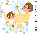 父と息子の入浴 59767791