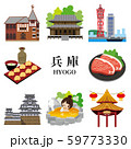 兵庫 観光 旅行 59773330