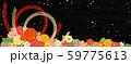 新年 カラフル 花 水引 59775613