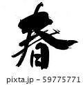 春01 59775771