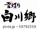 筆文字 白川郷 59792559