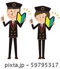駅員orタクシー運転手orパイロットの男女が初心者マークを持つ 59795317