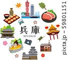 兵庫 観光 旅行 59801151