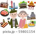 兵庫 観光 旅行 59801154