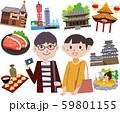 兵庫 観光 旅行 59801155
