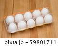 テーブルの上の白タマゴのパック 59801711