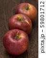 テーブルの上の並べたリンゴ 59801712