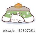 コタツシロクマ 59807251
