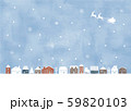 雪の街水彩 59820103