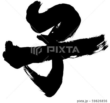 「子」筆文字ロゴ 干支年賀状文字素材 59826856