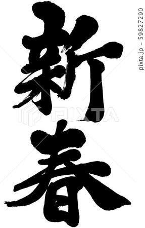 「新春」 年賀状筆文字素材 59827290