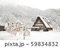 【世界遺産】[岐阜県]白川郷の冬景色。雪の降り積もった柿の木と共に。 59834832