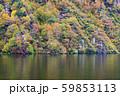 奥只見湖 銀山平コース 秋 59853113