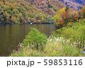 奥只見湖 銀山平コース 秋 59853116